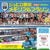 「第16回ジュビロ磐田メモリアルマラソン」 参加案内が到着!