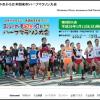 「第8回みのかも日本昭和村ハーフマラソン大会」 エントリーしました!