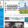 「第16回長野オリンピック記念 長野マラソン」 エントリー受付 10時より開始!