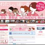 「渋谷・表参道Women's Run」 特別先行エントリー(大会デビュー枠)午前10時より開始!