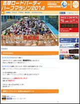 shima_roadparty_20131218_01