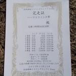 「板橋Cityマラソン」の1週間前!「庄内緑地グリーンランニング30km Third」エントリー受付中!