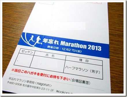 toshiwasure_20131224_ 001