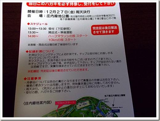 toshiwasure_20131226 006
