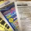「豊田スタジアム ナイトリレーマラソン2013」 ナンバーカード引換券や参加案内が届きました。