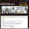 「東京マラソン2014」 一般エントリーの申込み状況について