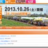 「2013東京30K秋大会」 宿泊ホテルを予約しました。