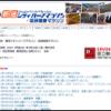 【第12回新宿シティハーフマラソン】 抽選結果が発表されました!