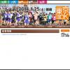 「2014東京30K(旧:荒川30K) 冬大会」 エントリー開始!