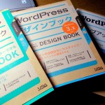 買いました。HTML5やWordPressをしっかり学びたくなって。
