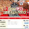 「第36回読売犬山ハーフマラソン」 エントリー完了!