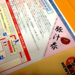 新年早々とん汁が喰える!「2014新春矢作川マラソン」参加案内が到着。