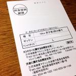 【第30回三河湾健康マラソン大会】ナンバーカード引換はがきが1枚! 谷川真理さんがゲストランナー。
