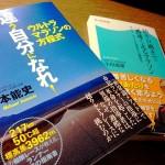 「東京30K冬大会」へ向けて「30キロ過ぎで一番速く走るマラソン」を読む!