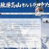 6月開催!「第3回飛騨高山ウルトラマラソン」ただいまエントリー受付中!