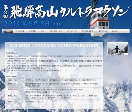 hidatakayama_20140120_01