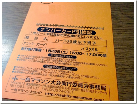 ishiki_marathon_20140114 001