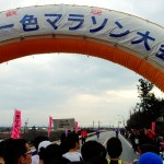 【今日の練習】「第49回一色マラソン」1時間21分13秒!