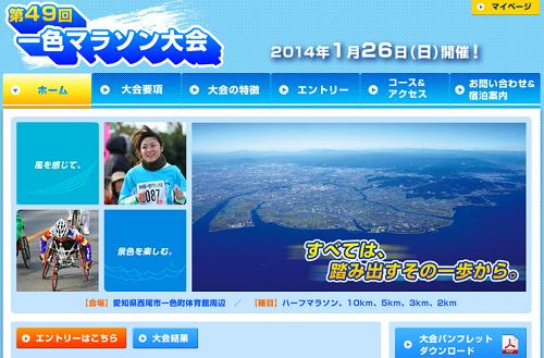 isshiki_marathon_20140121_01