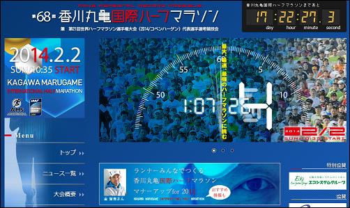 kagawamarukame_20140115_01