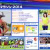 【第31回カーター記念 黒部名水マラソン】2014年5月25日(日)開催。ただいまエントリー受付中! 高橋尚子さんに3週連続で会えますよ。