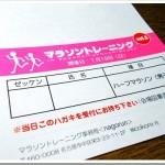 参加案内が来た!「マラソントレーニング in 庄内緑地公園 vol.8」