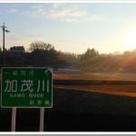 これが加茂川!写真で振り返る!「第8回みのかも日本昭和村ハーフマラソン」(出発→会場到着)