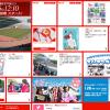 「一色マラソン」後のお楽しみ!【第33回大阪国際女子マラソン】