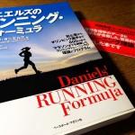 新版(第3版)出てる!「Daniels' Running Formula」