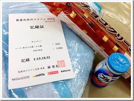 shinshun_yahagigawa_20140103 021