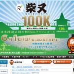 日本陸連公認の100kmマラソン!「柴又100K」1月22日午前0時よりエントリー開始!