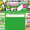 【第34回千歳JAL国際マラソン】2月14日よりエントリー開始!「ThinkPad 8」とどっちを選ぶ!