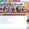 どうはしる30km?「東京30K冬大会」ではこう走る!