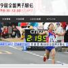 「第19回全国都道府県対抗男子駅伝」愛知は17位でした。