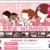 【渋谷・表参道 Women's Run 2014】ふた味ちがう!初めてにも優しい参加案内!