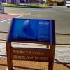 【第30回三河湾健康マラソン大会】写真あります!蒲郡駅の周辺。