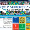 【2014北海道マラソン】4月7日9:00よりエントリー開始!参加料・定員数・スタート順に変更あり!