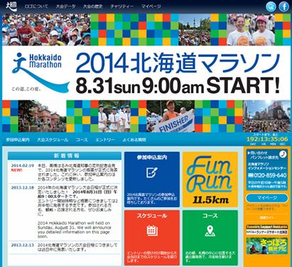 2014hokkaido_marathon_title_03