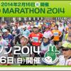 【京都マラソン2014】本日開催!風がかなり強そう!