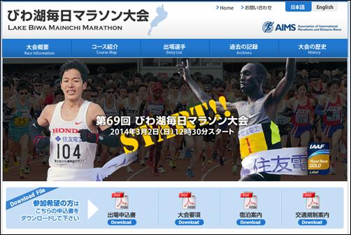 biwako_marathon_20140214_01
