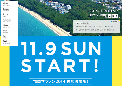 fukuoka_marathon_20140227_01
