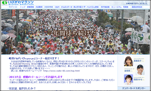 ibigawa_20140301_01