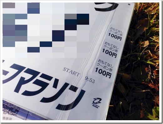 inuyama_20140222_234142914_iOS