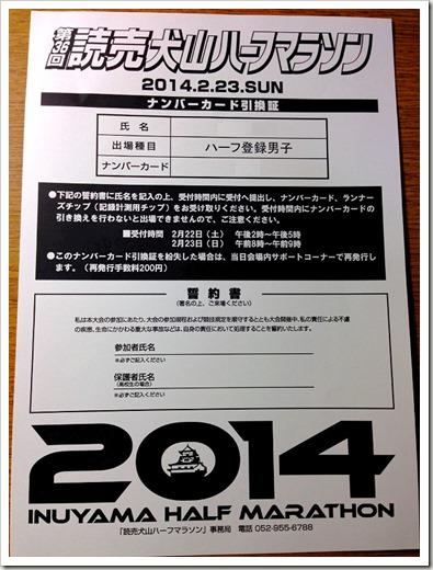 inuyama_half_20140204_3974