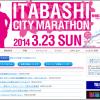 【2014板橋Cityマラソン】今のところのレースプラン。2時間40分以内!