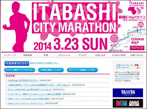 itabashi_city_20131120_02
