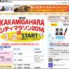【かかみがはらシティマラソン2014】ナンバーカード(ゼッケン)通知書が来た!