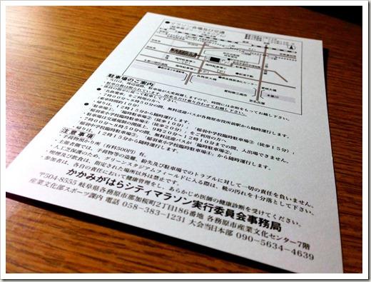 kakamigahara_20140212_034531898_iOS