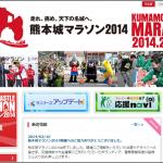 【熊本城マラソン2014】川内優輝選手、大会新!まさかの10分台!+30Kロード・日本学生最高記録!