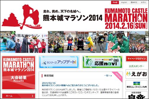 kumamotojou_20140216_01